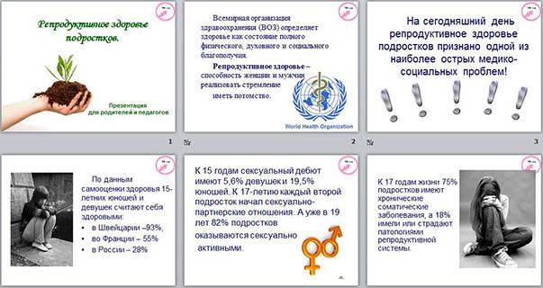 Сексуальное и репродуктивное здоровье подростков