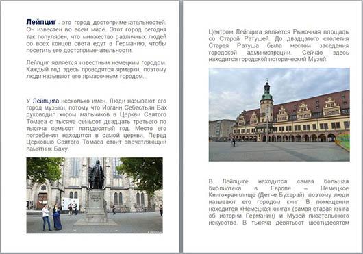 Материал к уроку немецкого языка для начальных классов на тему Достопримечательности Лейпцига