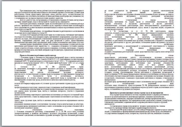 Права и гарантии работников на охрану труда реферат 3184