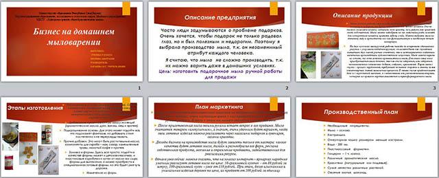 Бизнес на домашнем мыловарении (презентация)