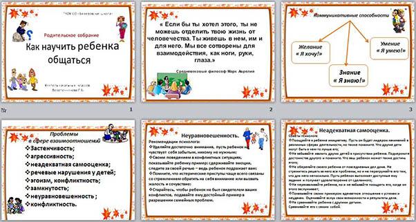 Как научить ребенка общаться (презентация)
