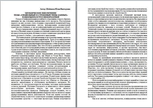 Методическое обеспечение темы Символьный и строковый типы данных в школьном курсе информатики (статья)