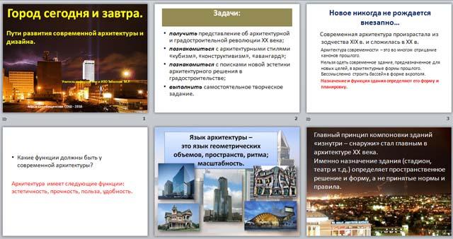 Город сегодня и завтра (презентация)