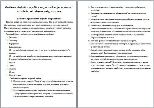 Особливості обробки виробів з натуральної та штучної шкіри (Інформаційний матеріал)