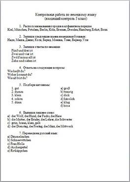 ответы на тесты по немецкому языку 7 класс горизонты