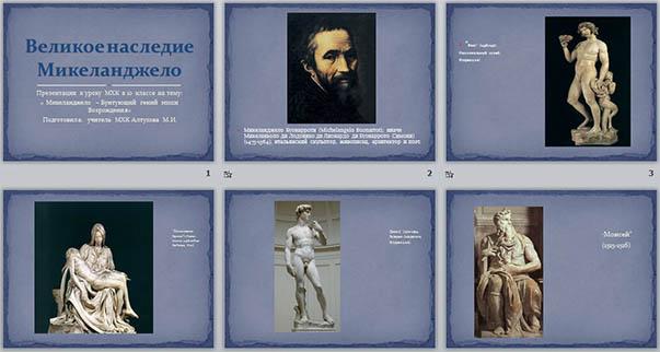 Микеланджело - бунтующий гений эпохи Возрождения (презентация)