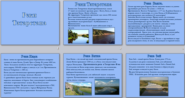 Реки Татарстана (презентация)