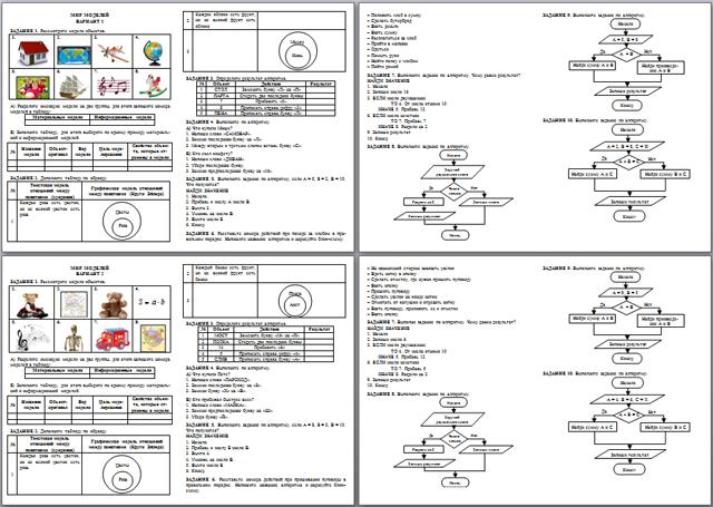 контрольная работа по теме мир моделей 4 класс информатика матвеева