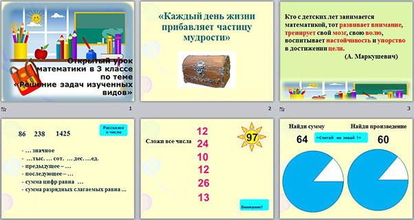 Детская математика решение задач решение задачи при температуре