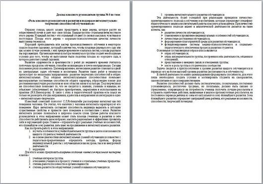Роль классного руководителя в развитии и поддержке интеллектуально-творческих способностей обучающихся (доклад)