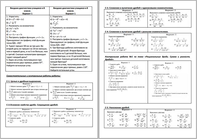 измерительные материалы по алгебре класс  Контрольно измерительные материалы по алгебре 8 класс