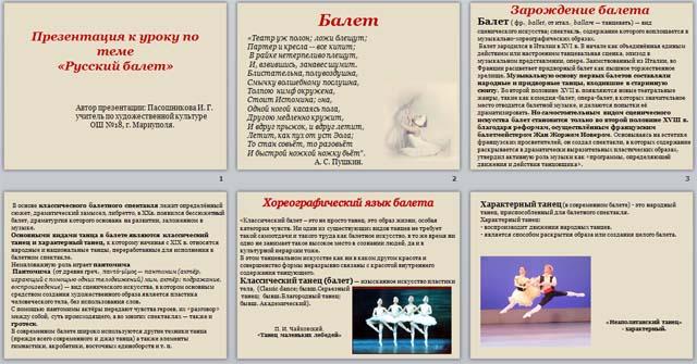 Русский балет (презентация)