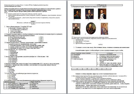 работа по истории России половины века Контрольная работа по истории России 1 половины 19 века