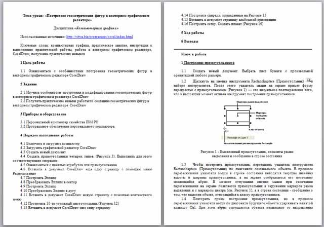 Построение геометрических фигур в векторном графическом редакторе (конспект)