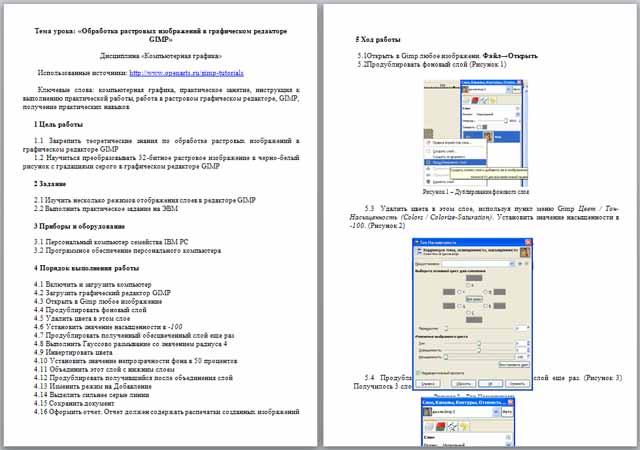 Обработка растровых изображений в графическом редакторе GIMP (конспект)