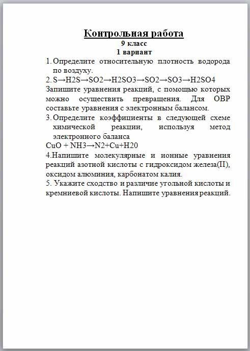 Контрольная работа по химии овр 1383