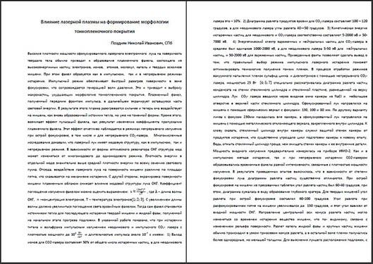 Влияние лазерной плазмы на формирование морфологии тонкопленочного покрытия (статья)