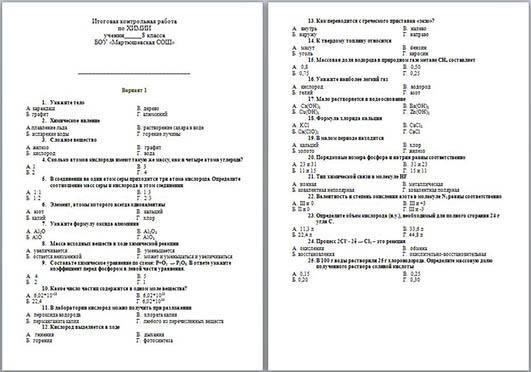 контрольная работа по химии в классе Итоговая контрольная работа по химии в 8 классе
