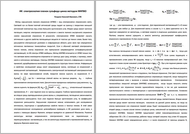 ИК спектроскопия пленок сульфида цинка методом МНПВО (методическая разработка)