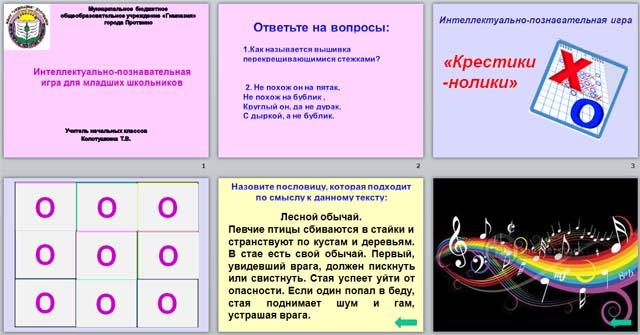 Интеллектуально-познавательная игра для младших школьников (презентация)
