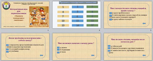 Интерактивная игра для первоклассников Правила поведения в гимназии (презентация)