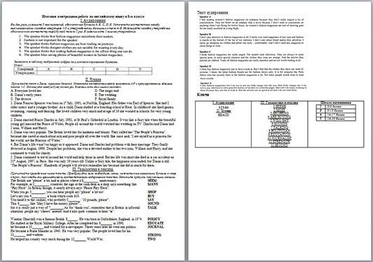 контрольная работа по английскому языку в м классе Итоговая контрольная работа по английскому языку в 8 м классе