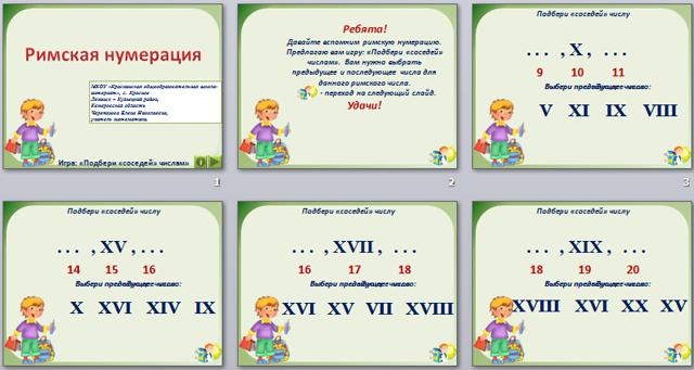 Римская нумерация 5 класс презентация орнитоз