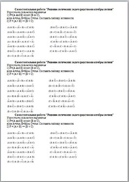 Логические задачи с решением по алгебре в задача с решением ставка дисконт