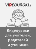 Видеоуроки, тесты, конспекты и презентации для учителя
