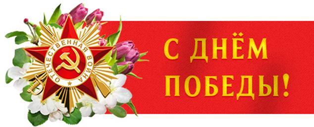 Видеоурок «Дети войны», посвященный Дню Победы.