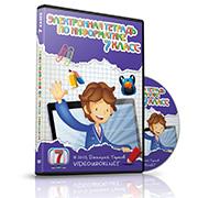 Электронная тетрадь по информатике 7 класс