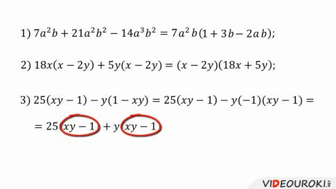 конспект урока по алгебре 7 класс сложение и вычитание многочленов с презентацией