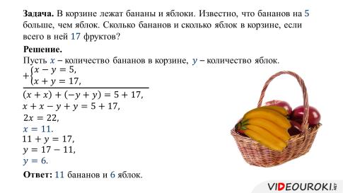 Решение задач системой уравнений 7 класс