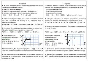 Физика класс видеоуроки тесты и презентации для учителя на  Контрольная работа Основы кинематики