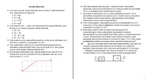 Физика класс видеоуроки тесты и презентации для учителя на  Урок 14 Решение задач на законы Ньютона