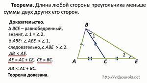 Неравенство треугольника решение задач по геометрии решение задач на mod div