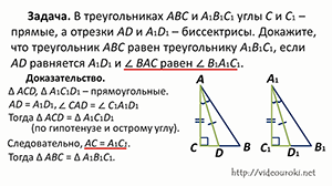 Задачи про треугольники 7 класс с решением