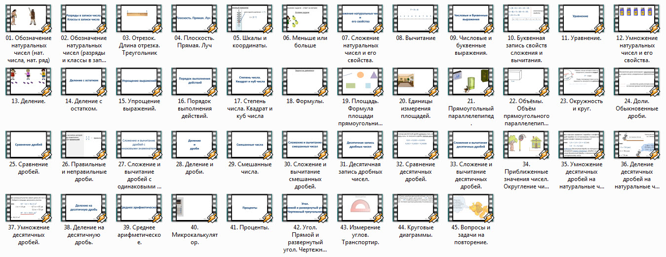 Онлайн бесплатно видеоуроки математика 5 класс программа школа