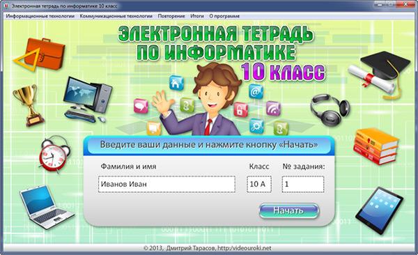 Как создать электронную рабочую тетрадь - Lepdekor.ru