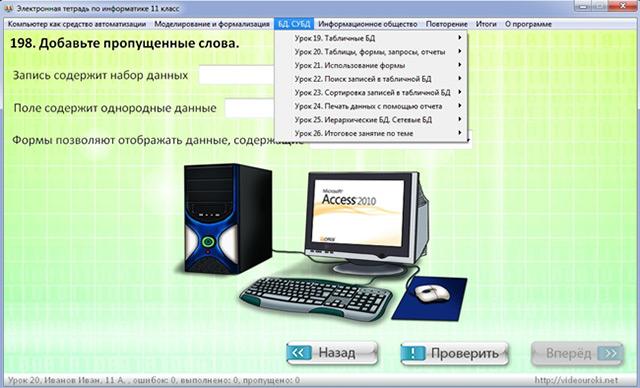 По информатике гдз электронный