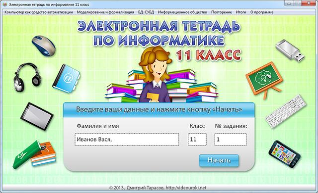 Электронная тетрадь 7 класс ответы