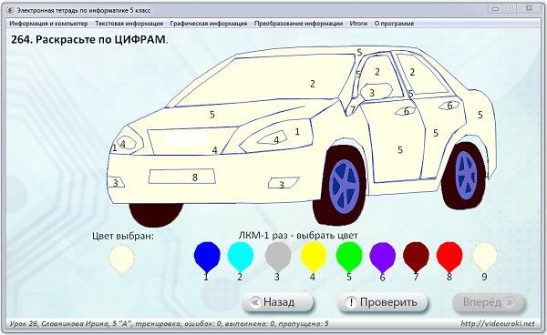 Машина раскраска по цифрам