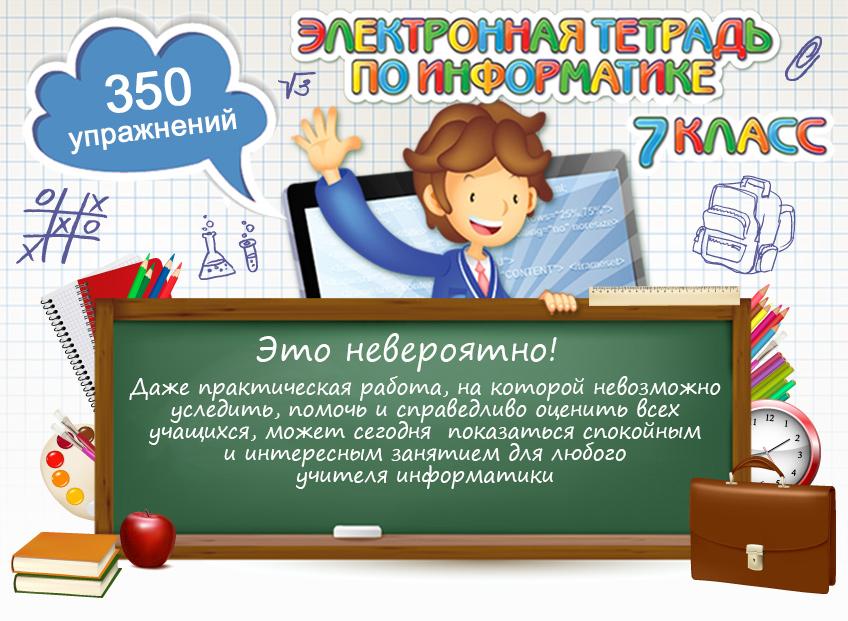 Подсказки по информатике учащихся 4 классов по программе школа