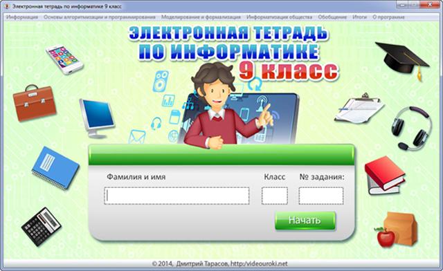 Электронная тетрадь по информатике 10 класс тарасов