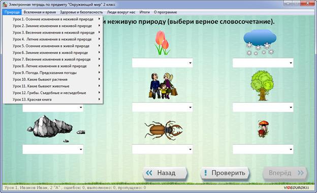 Электронная тетрадь по информатике 10 класс решебник