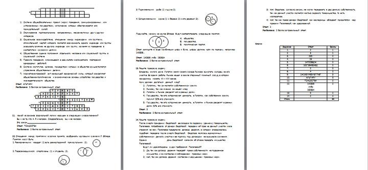 Ответы к районной олимпиаде по математике 8 класс