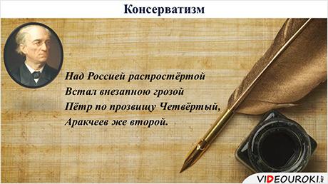 щарождение революционого движение в россии побороть