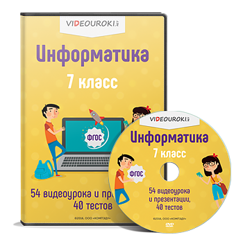 Информатика 7 класс видеоуроки — pic 11