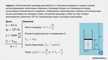 Решение задач по физике на любую тему условие задачи для решения в маткаде
