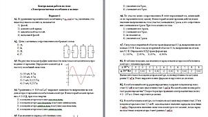 Меркулова тесты по физике для 10 класса